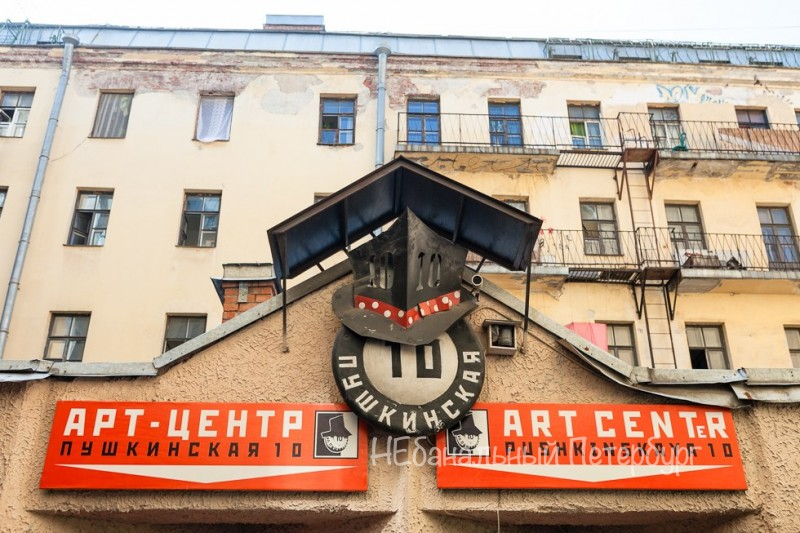Экскурсия «Ленинградский рок-н-ролл»