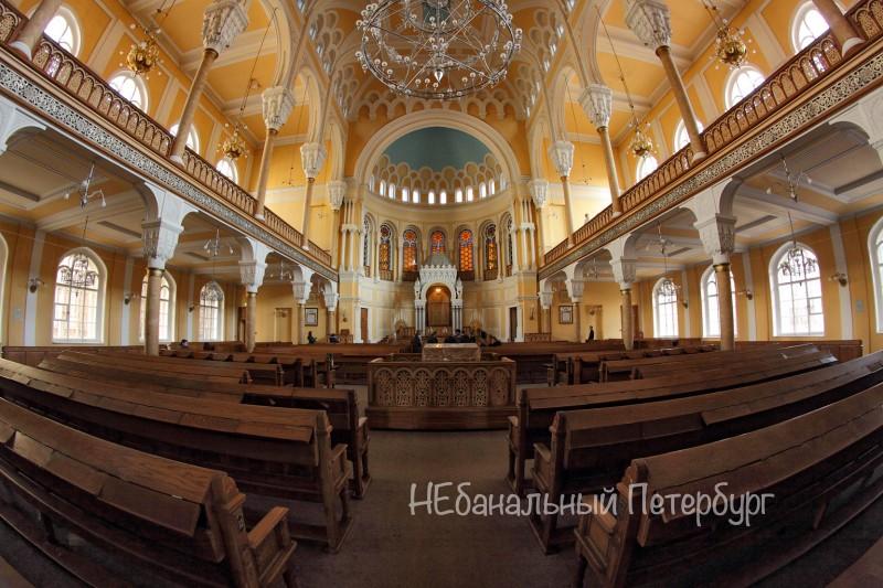 Экскурсия в Хоральную Синагогу