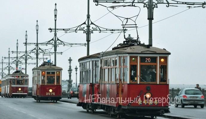 Экскурсия на общественных трамваях