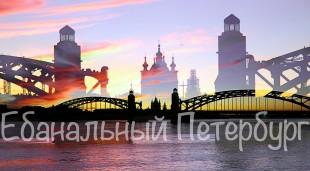 Экскурсия «Мистика Петербурга»