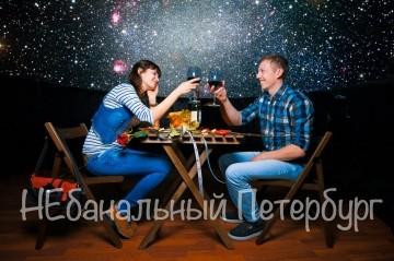 Свидание в планетарии
