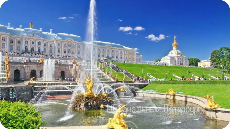 Большой Петергоф (дворец, Малый музей, фонтаны)