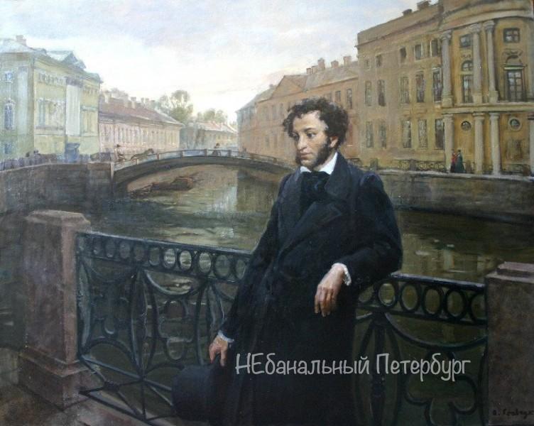 Петербург Пушкина
